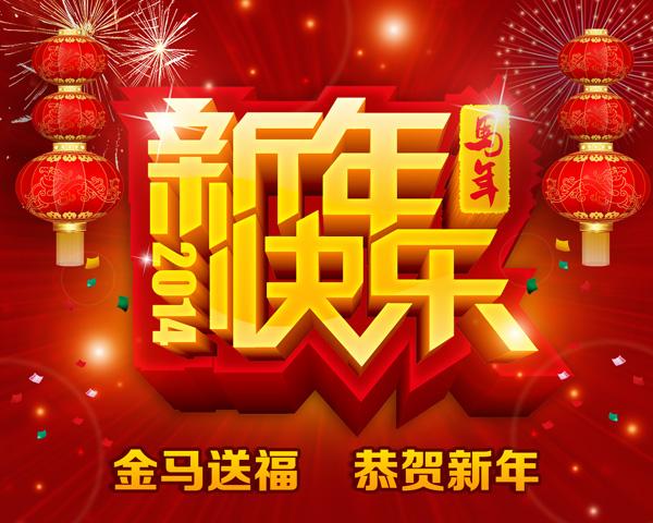 新年祝福短信