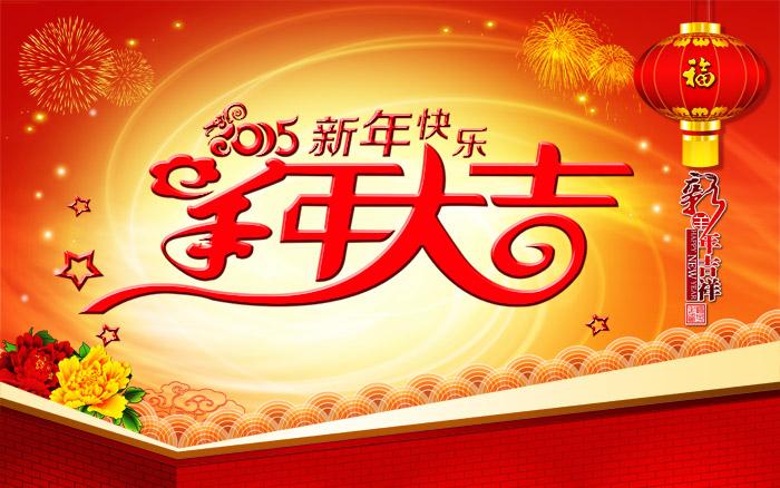 新年祝福语
