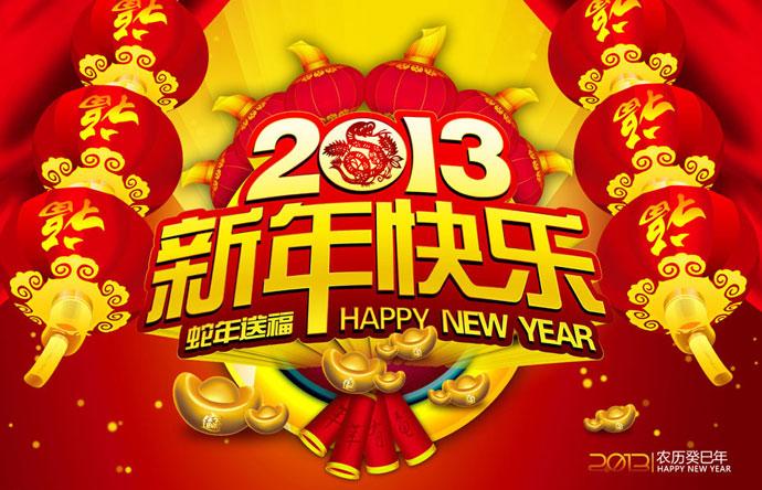 2013新年祝福页面 -希望我是第一个送给你新年元旦美好祝福的人